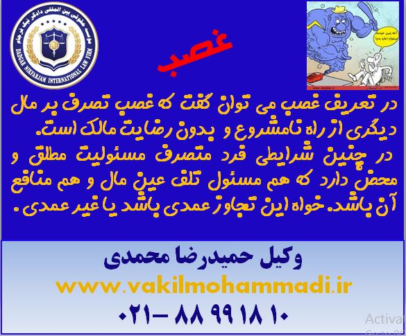 وکیل- وکیل محمدی- بهترین وکیل تهران-وکیل در دادگاه های کشور- وکیل کیفری-وکیل خانواده-وکیل چک-وکیل مالیات-وکیل بین المللی-داوری-وکیل مجرب-آخر وکیل